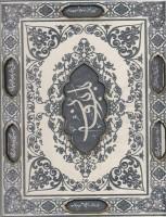 آلبوم بله برون،همراه با قرآن کریم (1013)،(گلاسه،ترمو،باجعبه)