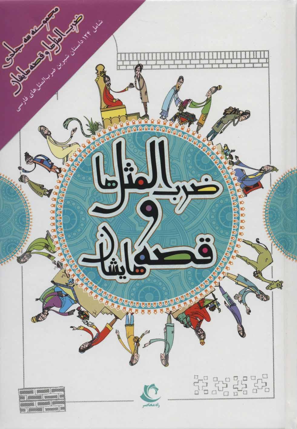 مجموعه ضرب المثل ها و قصه هایشان (3جلدی)