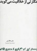 هگارتی از خلاقیت می گوید (هیچ قاعده و قانونی در کار نیست)
