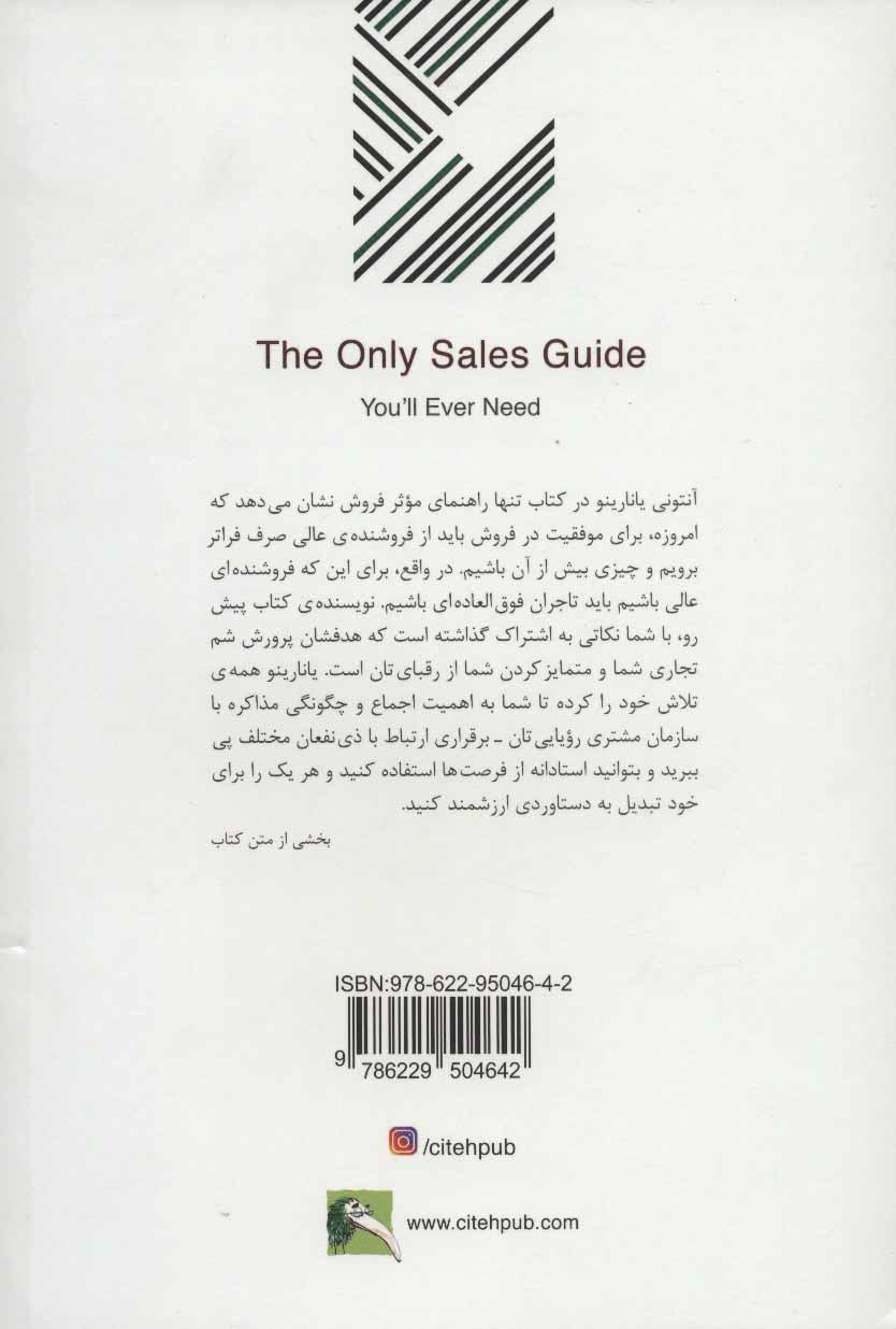 راهنمای موثر فروش
