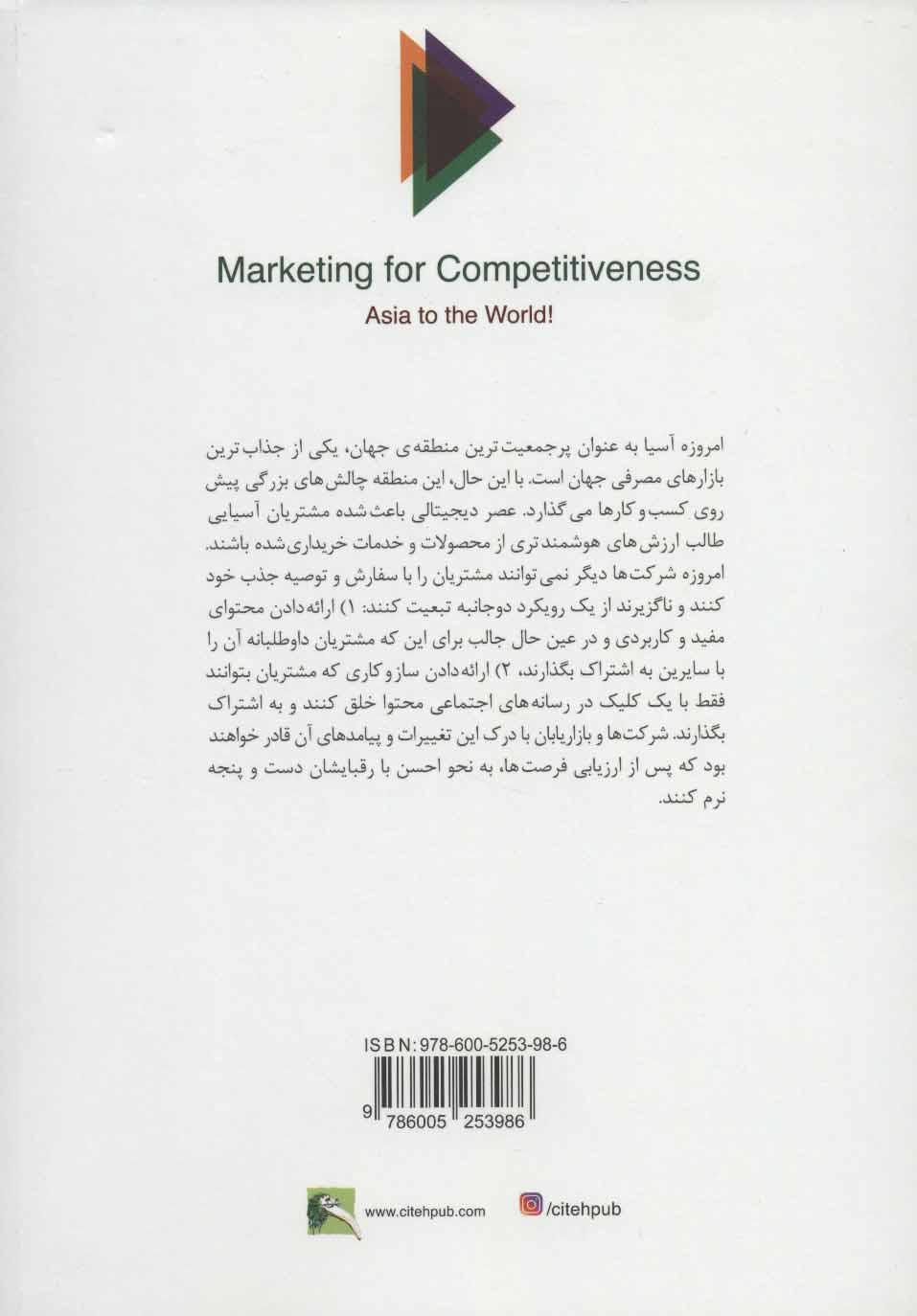 بازاریابی برای رقابت پذیری (جهانی شدن بازارهای آسیایی در عصر مشتریان دیجیتال)