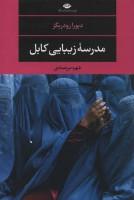 مدرسه زیبایی کابل (ادبیات مدرن جهان،مجموعه چشم و چراغ117)