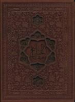 مفاتیح الجنان (باقاب)