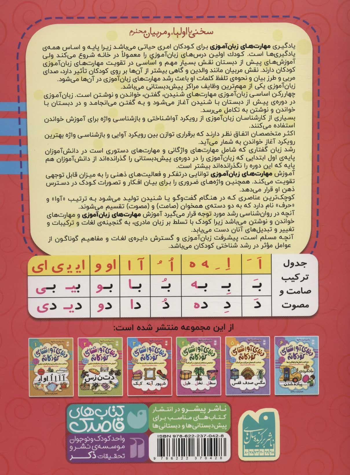 دنیای آواشناسی کودکانه 3 (تشخیص صداهای همخوان در اول و وسط کلمه،مهارت های زبان آموزی)