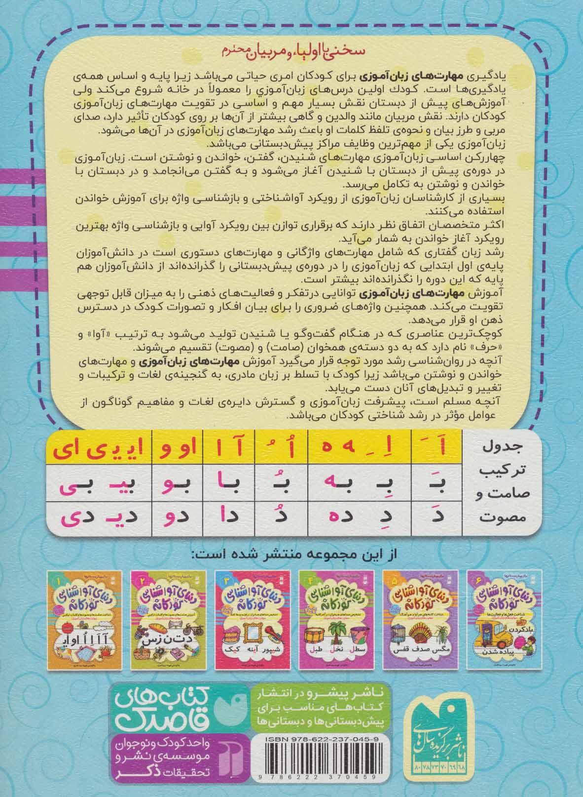 دنیای آواشناسی کودکانه 6 (شناخت فعل ها و فعالیت ها،مهارت های زبان آموزی)