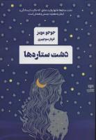 دشت ستاره ها