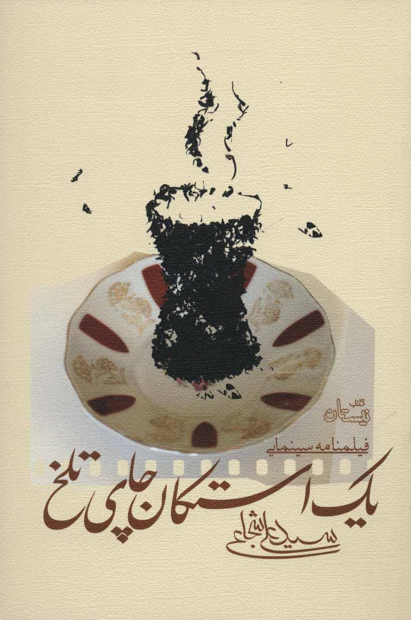 یک استکان چای تلخ (ادبیات برتر،فیلمنامه 106)