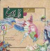 مجموعه قصه های تصویری ازشاهنامه (120جلدی،گلاسه)