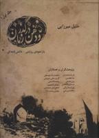 رودهن در گذر زمان (بازنمودی روایتی-دانش نامه ای)،(2جلدی)