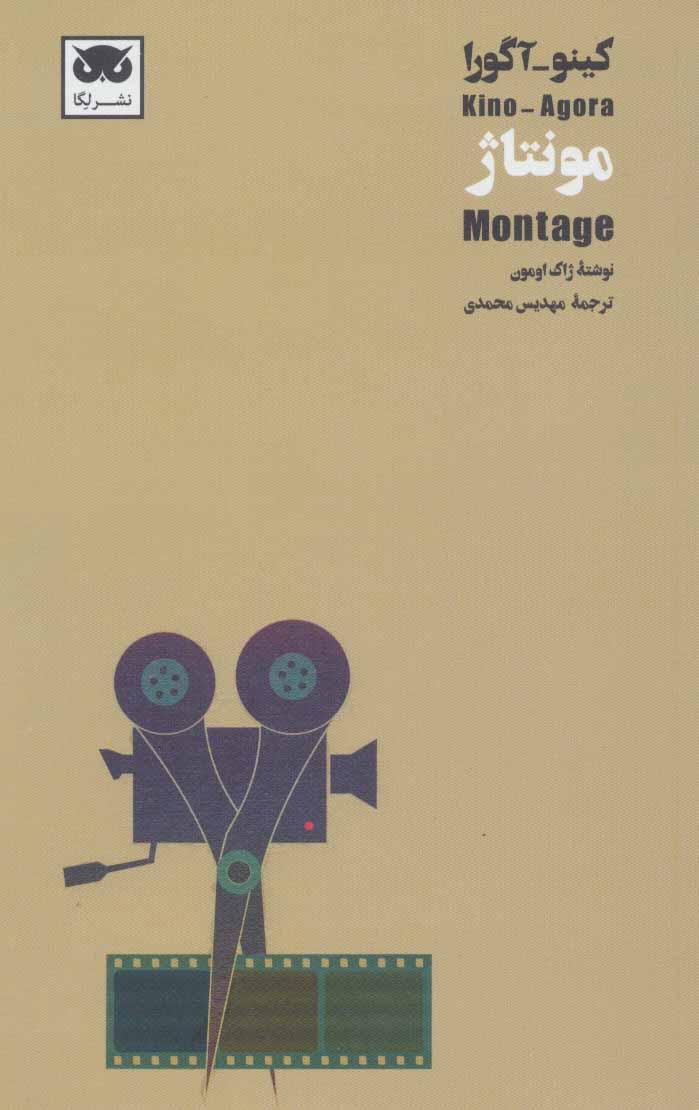 کینو-آگورا:مونتاژ