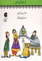 کتاب سخنگو قصه های مثنوی مولوی (صوتی)،(باقاب)