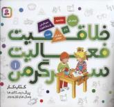 کتاب کار پیش دبستانی ها و سال های اول و دوم 1 (خلاقیت،فعالیت،سرگرمی)