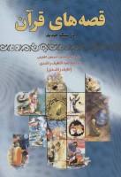 قصه های قرآن در سبک جدید