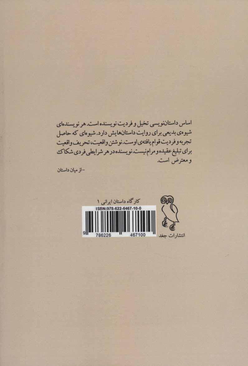 فرهاد کشوری و هنر داستان نویسی 1