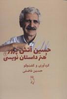 حسین آتش پرور و هنر داستان نویسی 2