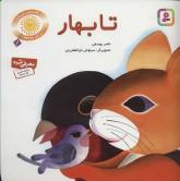 قصه های شیرین برای بچه ها 3 (تا بهار)،(گلاسه)