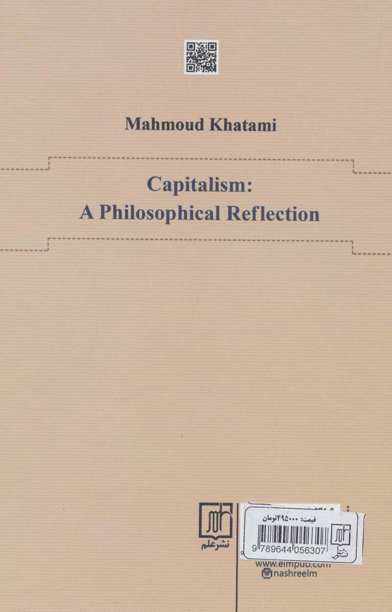 تاملی فلسفی در باب سرمایه داری