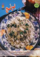 دنیای هنر برنج