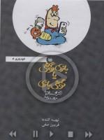 کتاب سخنگو بازی گوشی یا گوشی بازی (خودیاری 4)،(باقاب)