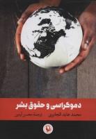 دموکراسی و حقوق بشر