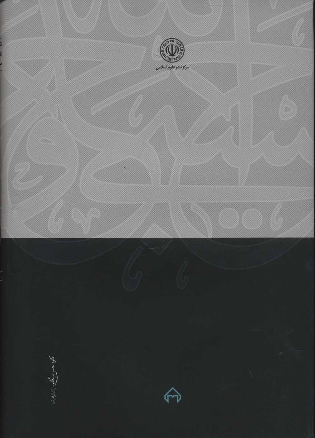 نظریه عمومی نفی دشواری در حقوق اسلامی