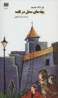 بچه های محل در قلعه