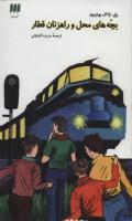 بچه های محل و راهزنان قطار