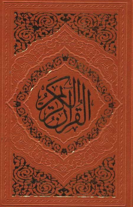 قرآن کریم (6رنگ،چرم)