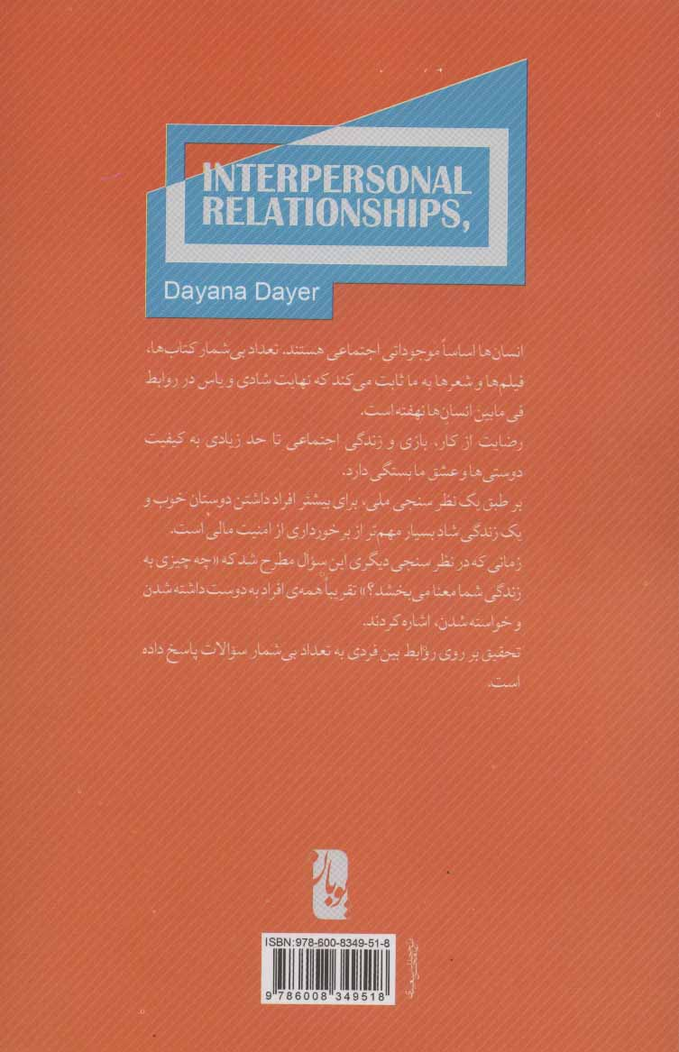 روانشناسی عشق (روابط بین فردی)
