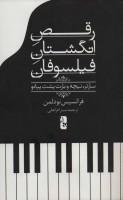 رقص انگشتان فیلسوفان (سارتر،نیچه و بارت پشت پیانو)