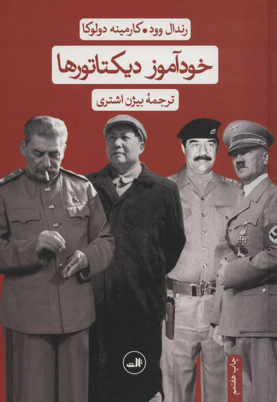 خودآموز دیکتاتورها