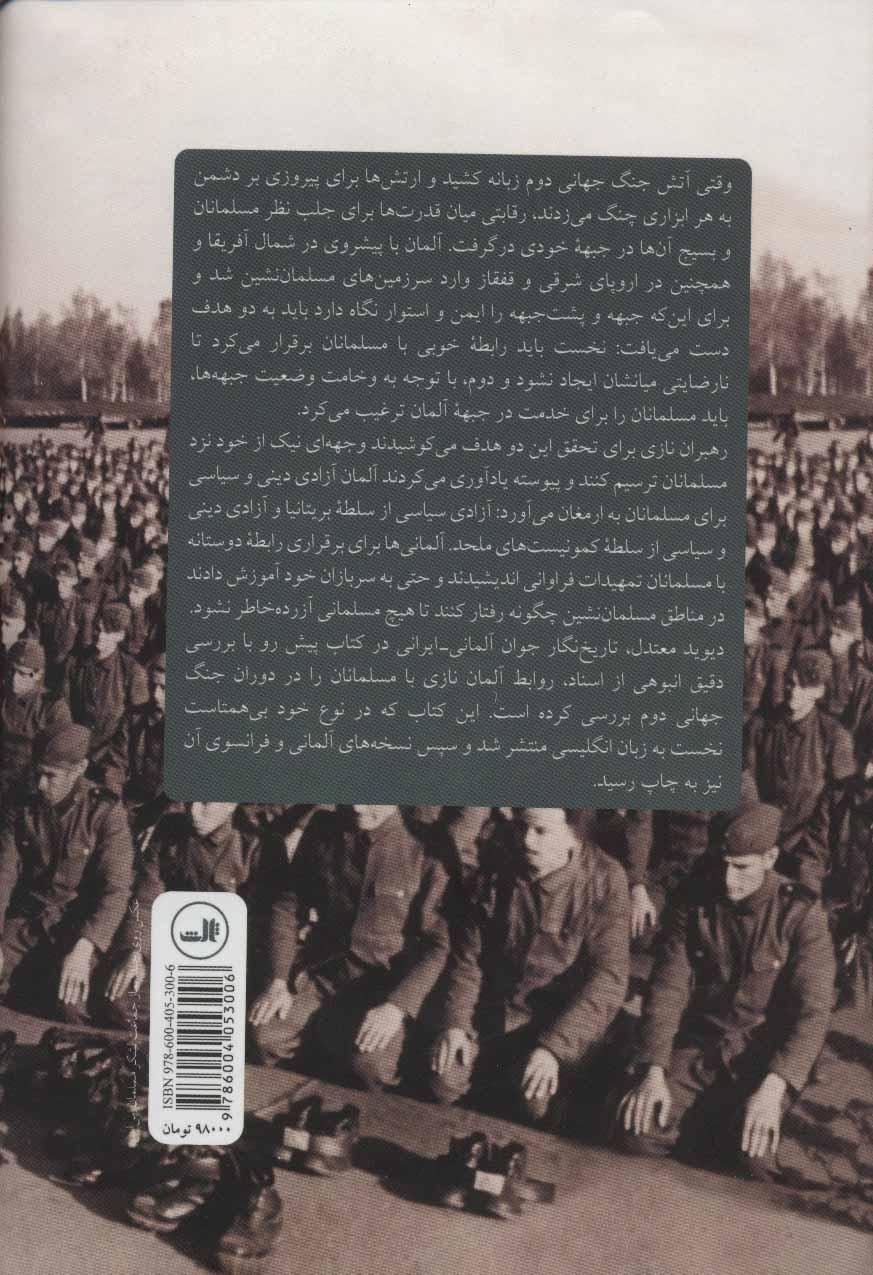 دنیای اسلام و جنگ آلمان نازی