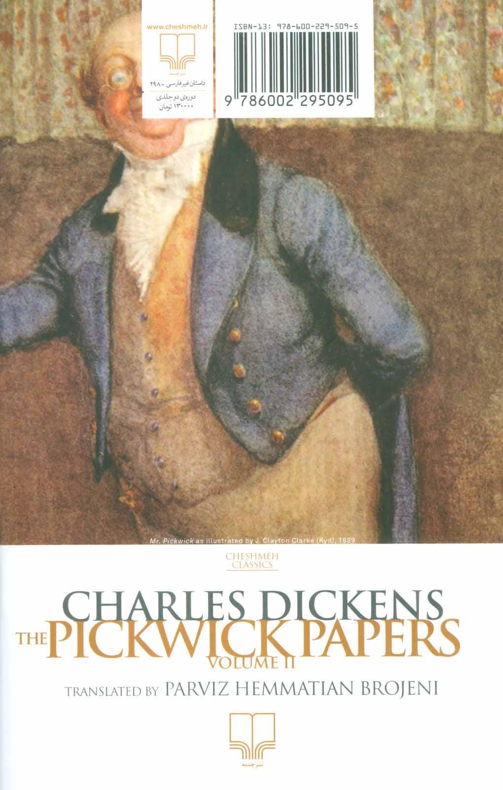 یادداشت های پیک ویک (جهان کلاسیک)،(2جلدی)