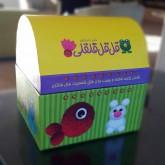 صندوقچه قل قل قلقلی (همراه با 100 قطعه و چسب برای خلق شخصیت های فانتزی)،(گلاسه)
