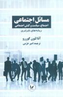 مسائل اجتماعی اجتماع،سیاست و کنش اجتماعی 1 (ریشه های نابرابری)