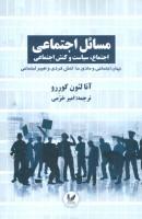 مسائل اجتماعی اجتماع،سیاست و کنش اجتماعی 3 (جهان اجتماعی و مادی ما،کنش فردی و تغییر اجتماعی)