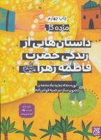 داستان هایی از زندگی حضرت فاطمه زهرا (ع)،(مژده گل)،(گلاسه)