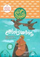 داستان پیامبران 6 (پرنده های ابراهیم:حضرت ابراهیم (ع))،(گلاسه)