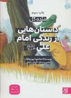 داستان هایی از زندگی امام علی (ع)،(مژده گل)،(گلاسه)