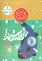داستان پیامبران 7 (نهنگ خدا:حضرت یونس (ع))،(گلاسه)