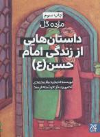 داستان هایی از زندگی امام حسن (ع)،(مژده گل)،(گلاسه)