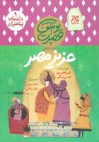 داستان پیامبران 9 (عزیز مصر:حضرت یوسف (ع))،(گلاسه)