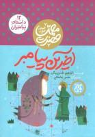 داستان پیامبران12 (آخرین پیامبر:حضرت محمد (ص))،(گلاسه)