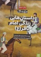 داستان هایی از زندگی امام باقر (ع)،(مژده گل)،(گلاسه)
