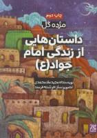 داستان هایی از زندگی امام جواد (ع)،(مژده گل)،(گلاسه)