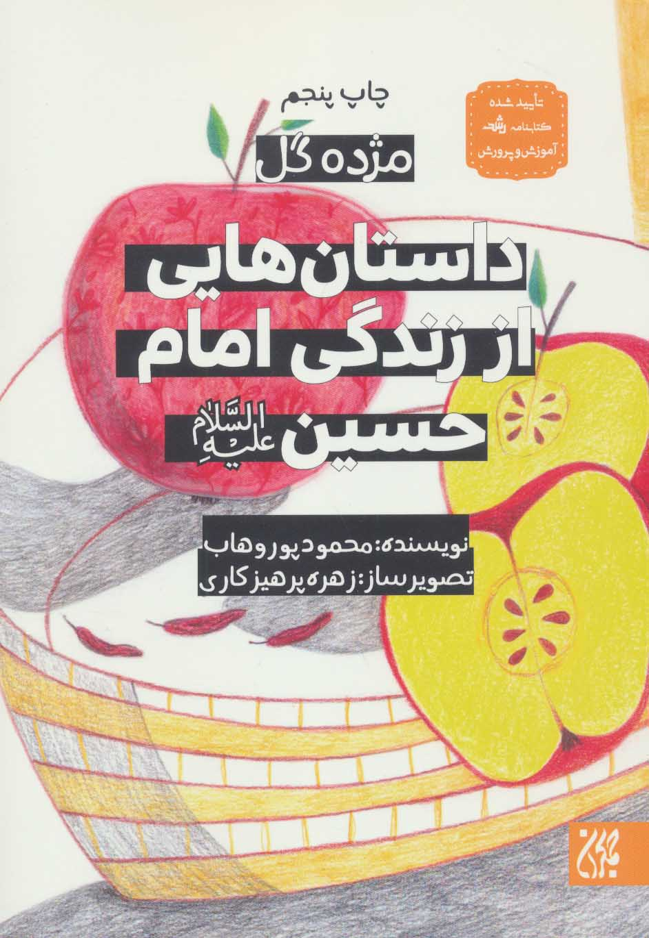 داستان هایی از زندگی امام حسین (ع)،(مژده گل)،(گلاسه)