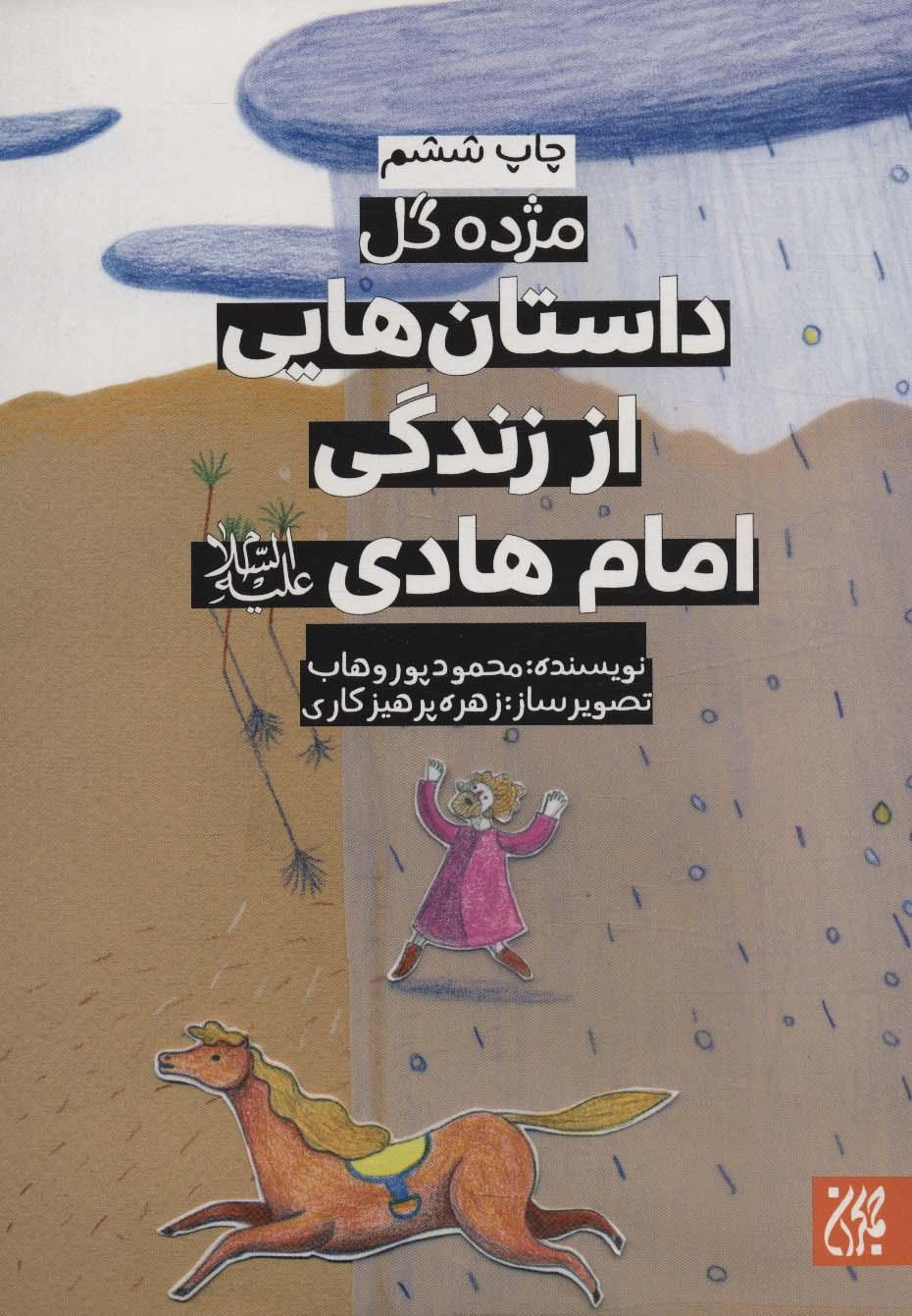 داستان هایی از زندگی امام هادی (ع)،(مژده گل)،(گلاسه)