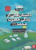 داستان هایی از زندگی حضرت محمد (ص)،(مژده گل)،(گلاسه)