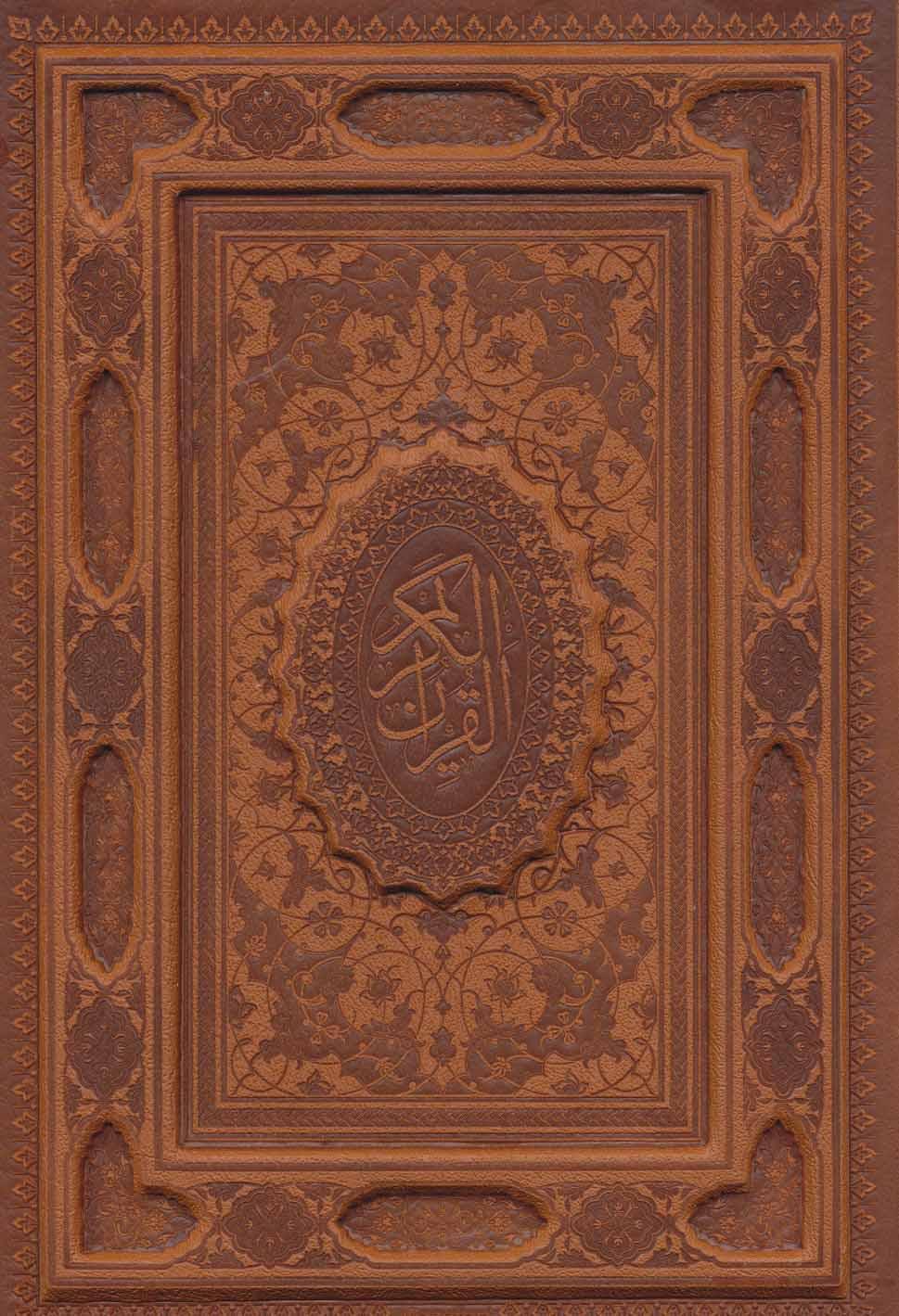 قرآن کریم،همراه با آلبوم بله برون (گلاسه،باقاب،ترمو)