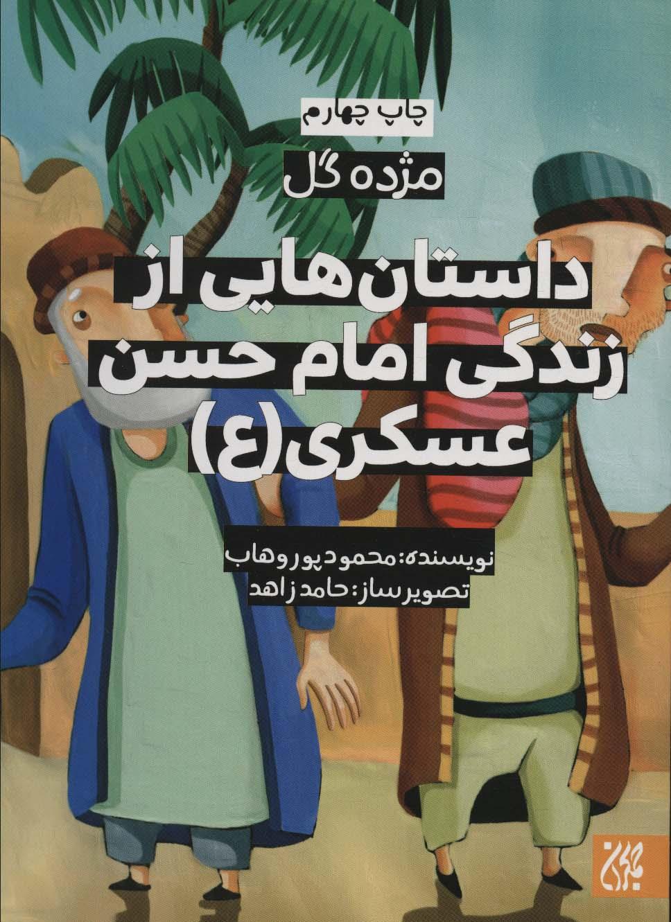 داستان هایی از زندگی امام حسن عسکری (ع)،(مژده گل)،(گلاسه)